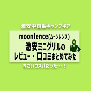 amazonでポチり!moonlence(ムーンレンス)激安ミニグリルの口コミまとめ徹底レビュー