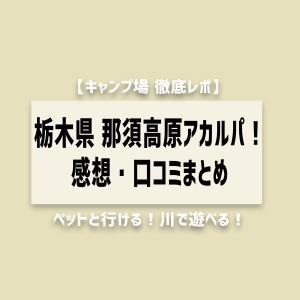 【徹底レポ】那須高原アカルパ!感想・口コミまとめ