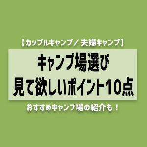 カップルのキャンプ場選びのポイント10点【夫婦キャンプ】