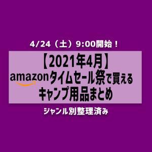 【2021年4月】amazonタイムセール祭りで買えるキャンプ用品まとめ