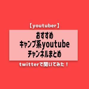 おすすめキャンプ系youtubeチャンネルまとめ【youtuber】