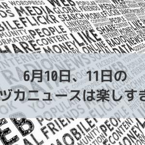6月10日、11日のタカラヅカニュースは楽しすぎた〜♫
