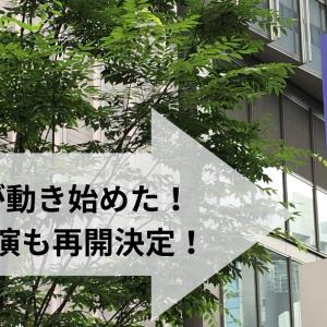 動き出した宝塚歌劇、東京も再開決定!