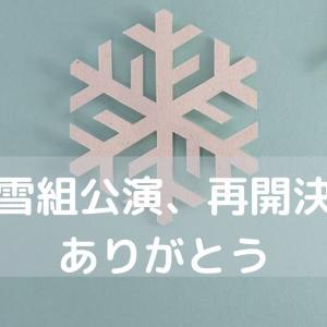 宝塚雪組公演!再開決定!ありがとう