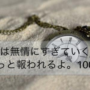 時間は無情に過ぎてゆく。。でもきっと報われるよ。100期生!