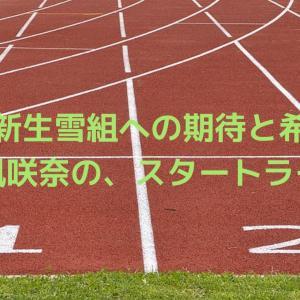 新生雪組への期待と希望、彩風咲奈のスタートライン