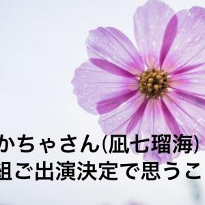 かちゃさん(凪七瑠海)花組ご出演決定で思うこと