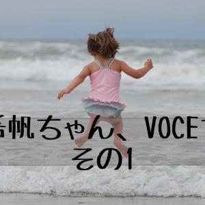 真彩希帆ちゃん、VOCEで語るその1