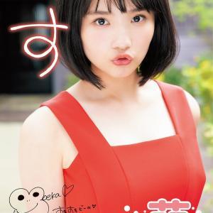 【アイドル】エイベックス松浦会長、AKB48電撃卒業の矢作萌夏(17)をプロデュース!「怪物級の逸材」の元センター