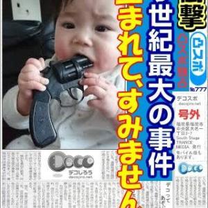 【東京・八王子】高1男子(15)が拳銃自殺か…「パン」という音聞いた母親が2階の部屋で発見