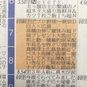 """【巨人】日テレ開幕から5戦連続地上波決定!""""特等席""""で巨人を応援しよう"""