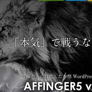 AFFINGER5(アフィンガー5)の感想レビュー【デメリットも公開】