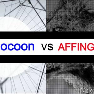 CocoonとAFFINGER5を比較レビュー【機能の違いを解説】