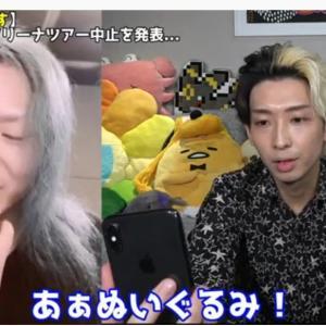 【ヒカル×レペゼン地球】ぬいぐるみ・パスケース・ライブグッズ紹介