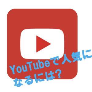 YouTubeで人気になる方法とは何か?