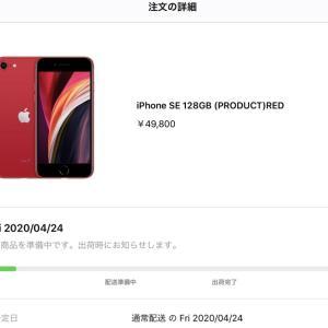 新型iPhoneSE 無事確保&最速到着確認