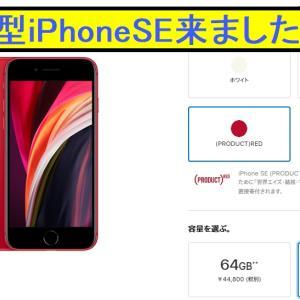 新型 iPhoneSE レビューします