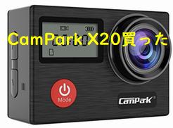 Campark X20購入感想 [初アクションカメラ]