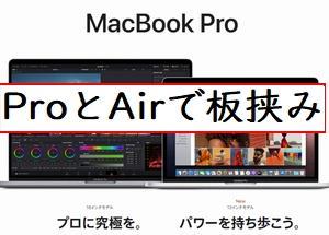 新型MacBookPro発表。これまた魅力的な商品である