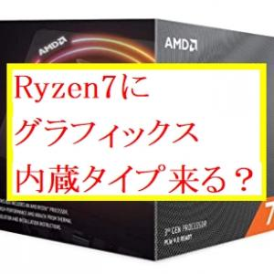 Ryzen7 4700G が出るらしい?