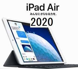 【噂】新型iPad Air 2020 が出る?ほんとに?