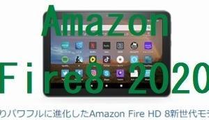 激安なAmazon8インチタブレットに新型モデルが来た!(23:30追記更新)