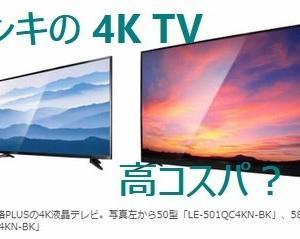 ドンキ、NANOTEの次は58型/50型4K TVで激安品を投入