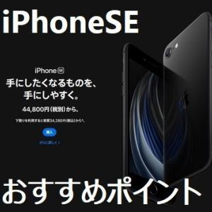 新型iPhoneSEのオススメポイント