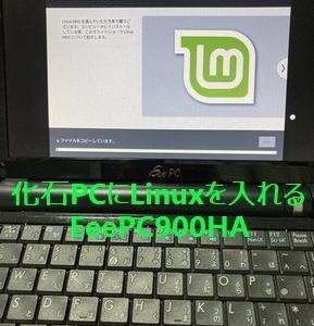 EeePCにLinuxを入れてみた
