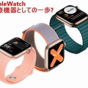 医療機器のApple Watchとして