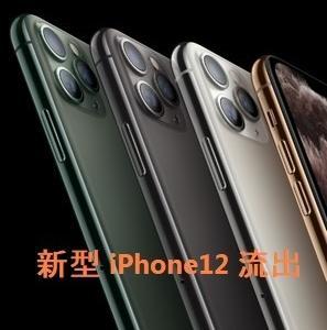 ついに新型iPhone流出?