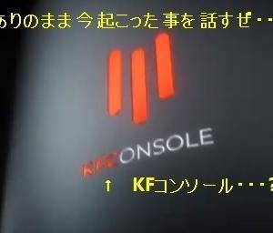 KFCからゲーム機?が発売【ケンタッキー】