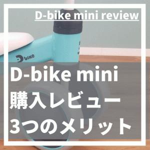 D-bike miniがおススメ!口コミや価格は?ディーバイクミニ購入レビュー
