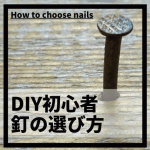 DIY初心者が使うべき釘の種類は〇〇です!釘の選び方