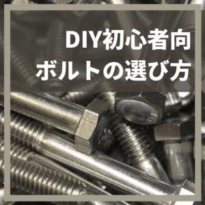 DIY初心者向け ボルトの種類は○○を選ぶべし!特徴は?