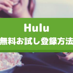 Huluの無料お試しやり方は?スマホやテレビ・PC登録方法まとめ