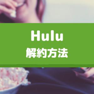 Huluの解約方法は?AmazonやiPhoneでの辞め方は?お金はかかる?いつまで見れる?