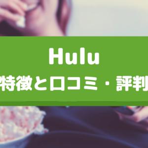 Huluの特徴や口コミと評判!どんな人にオススメのサービス?