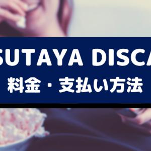 TSUTAYA DISCASはいつ届く?月額料金や延滞金は?支払い方法やプランは?