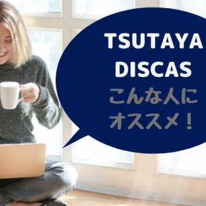 TSUTAYA DISCASの特徴や口コミと評判!どんな人にオススメのサービス?