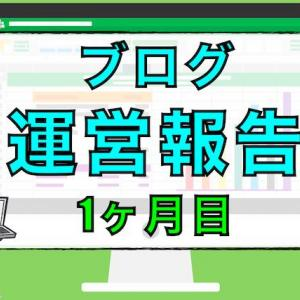超初心者によるブログ運営報告【1ヶ月目】
