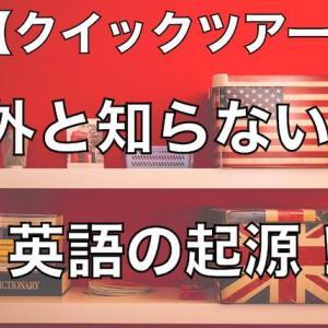 【クイックツアー】意外と知らない!?英語の起源!