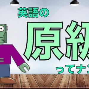 12.  英語の『原級』ってナンダ?