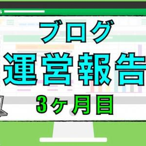 超初心者によるブログ運営報告【3ヶ月目】