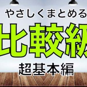 13. やさしくまとめる英語『比較級』の基礎!!