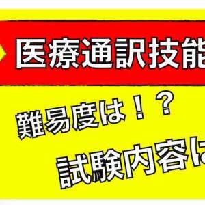 【医療通訳検定】医療通訳って難しい!? 取得までの体験談をまとめます!! 一次試験 編