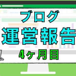 超初心者によるブログ運営報告【4ヶ月目】