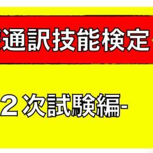 【医療通訳検定】医療通訳って難しい!? 取得までの体験談をまとめます!! 2次試験 編