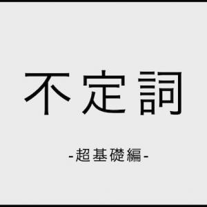 【英語の不定詞①】苦手な人向け!不定詞の超基礎的な使い方をみてみよう!