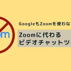 セキュリティに問題がある『Zoom』は使えない!?おすすめビデオチャット・テレビ会議アプリ5選